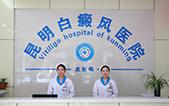 昆明治疗白癜风医院-医院环境