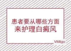 昆明治疗白癜风护国路暖心:白癜风患者日常如何护理