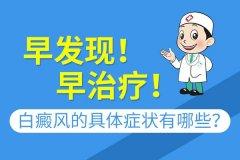 云南昆明白癜风医院:早期出现白斑有哪些症状