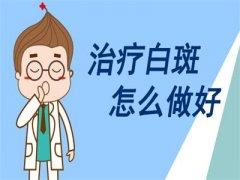 昆明哪家白癜风医院好?白癜风患者在治疗中应该注意些什么